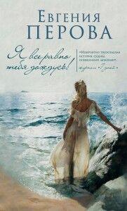 Книжный магазин Евгения Перова Книга «Я все равно тебя дождусь!» - фото 1