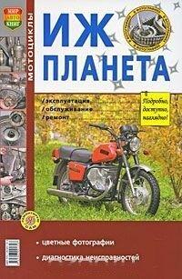 Книжный магазин Мир Автокниг Книга «Мотоциклы ИЖ Планета. Эксплуатация, обслуживание, ремонт» - фото 1