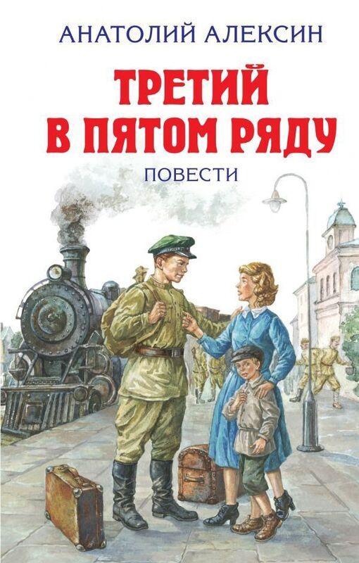 Книжный магазин Анатолий Алексин Книга «Третий в пятом ряду. Повести» - фото 1