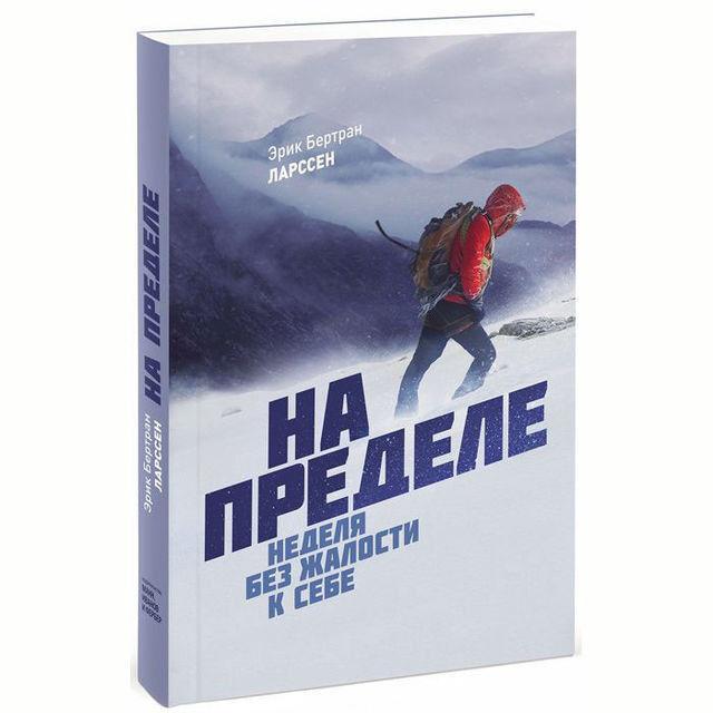 Книжный магазин Эрик Бертран Ларссен Книга «На пределе. Неделя без жалости к себе» - фото 1