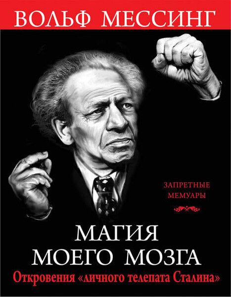 Книжный магазин В. Мессинг Книга «Магия моего мозга. Откровения «личного телепата Сталина» - фото 1