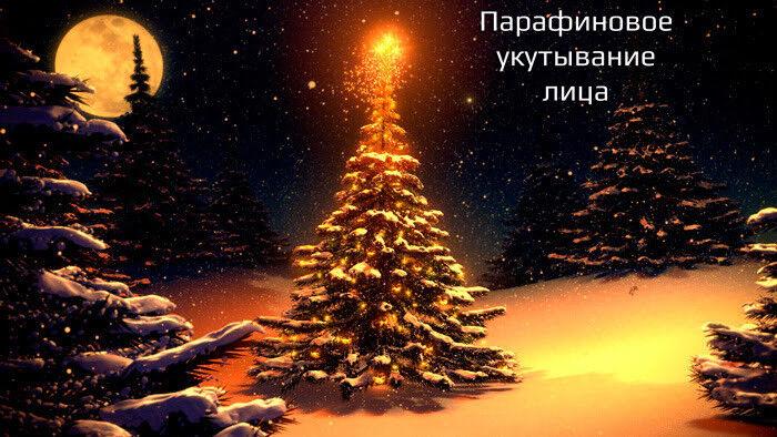 Подарок на Новый год Марсель Сертификат «Зимняя сказка» - фото 1
