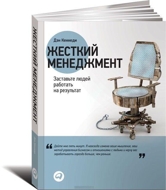 Книжный магазин Дэн Кеннеди Книга «Жесткий менеджмент: Заставьте людей работать на результат» - фото 1