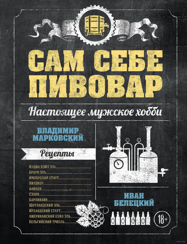 Книжный магазин В. Марковский, И. Белецкий Книга «Сам себе пивовар» - фото 1