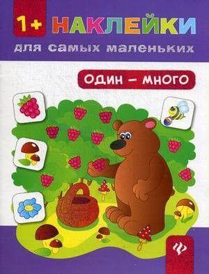 Книжный магазин Юлия Ткаченко Книга с наклейками «Один - много» - фото 1