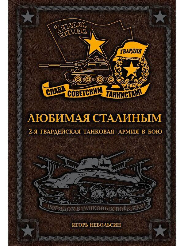 Книжный магазин И. Небольсин Книга «Любимая Сталиным. 2-я Гвардейская танковая армия в бою» - фото 1