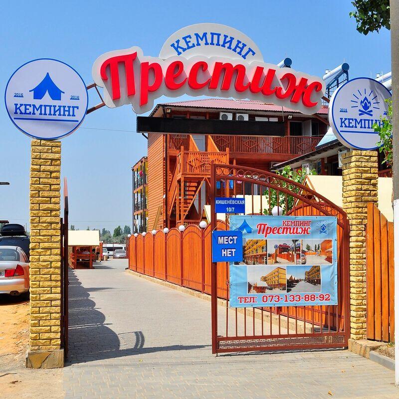 Туристическое агентство ИрЭндТур Автобусный пляжный тур в Коблево, Украина, кемпинг «Престиж», 7 ночей - фото 1