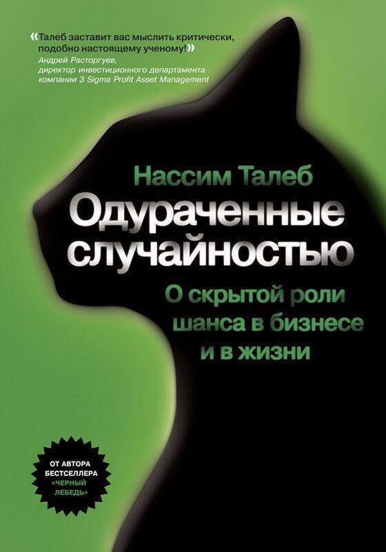 Книжный магазин Нассим Николас Талеб Книга «Одураченные случайностью. Скрытая роль шанса в бизнесе и жизни» - фото 1