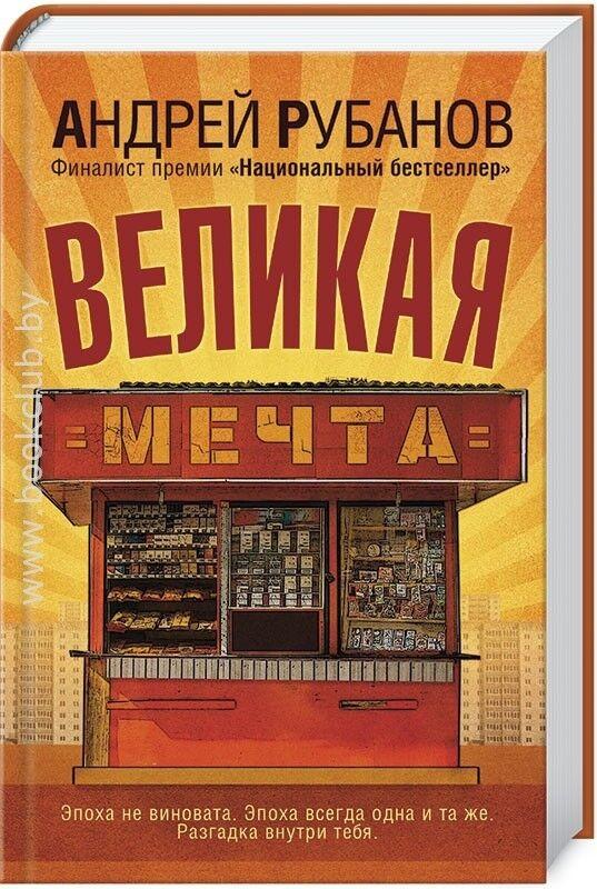 Книжный магазин Рубанов А. Книга «Великая мечта» - фото 1