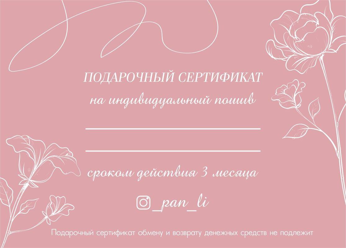 Магазин подарочных сертификатов Panli Подарочный сертификат - фото 2
