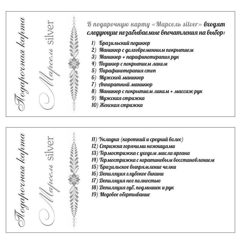 Магазин подарочных сертификатов Марсель Подарочная карта Silver с 19 незабываемыми впечатлениями на выбор от салона - фото 2