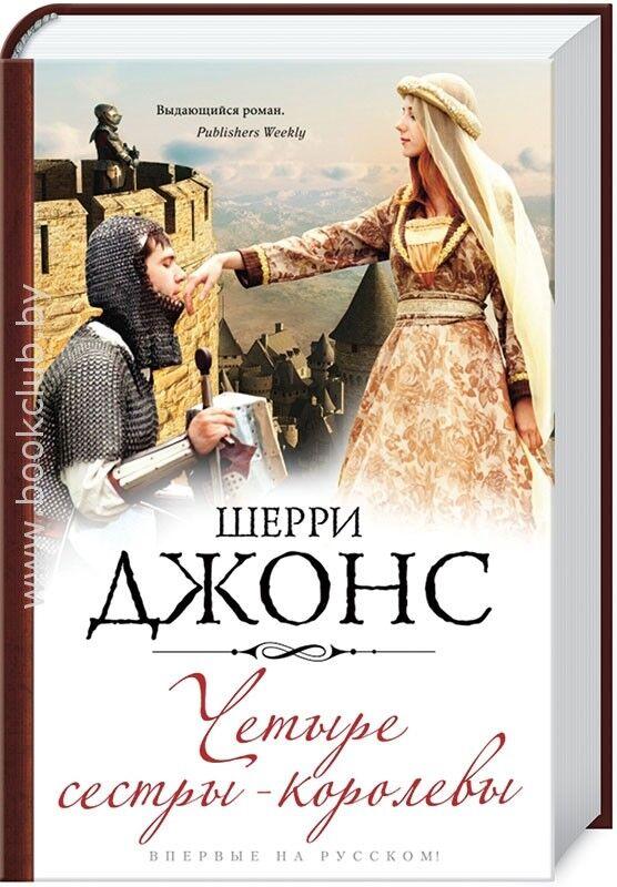 Книжный магазин Джонс Ш. Книга «Четыре сестры-королевы» - фото 1