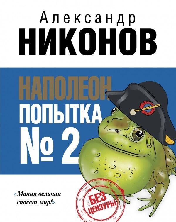 Книжный магазин Никонов А.П. Книга «Наполеон. Попытка № 2» - фото 1