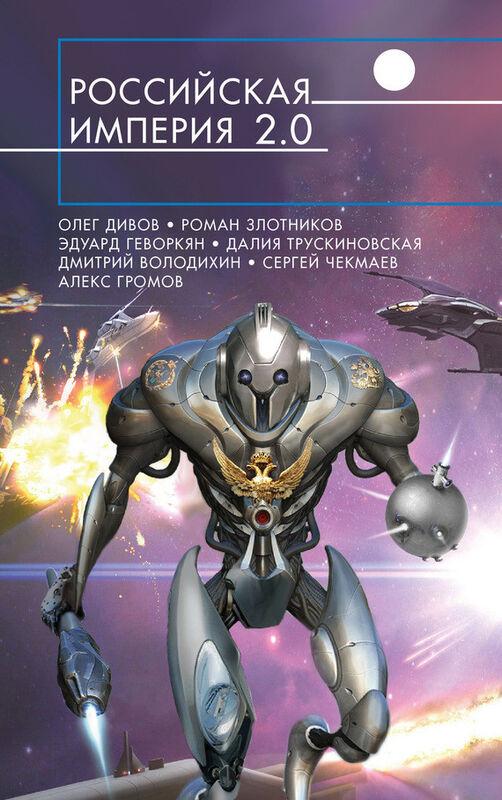 Книжный магазин Дивов, Злотников, Беспалова Книга «Российская империя 2.0» - фото 1