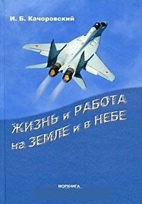 Книжный магазин И. Качоровский Книга «Жизнь и работа на земле и в небе» - фото 1