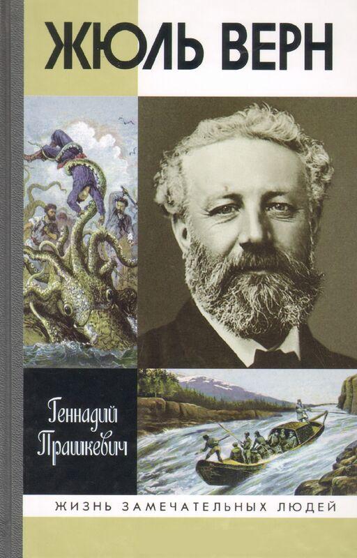 Книжный магазин Геннадий Прашкевич Книга «Жюль Верн» - фото 1