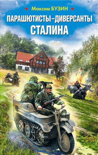 Книжный магазин М. Бузин Книга «Парашютисты-диверсанты Сталина. Прорыв разведчиков» - фото 1