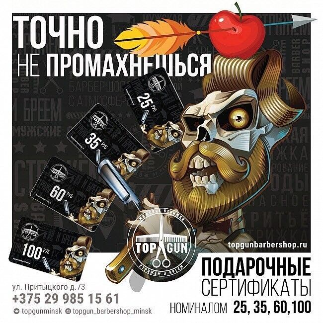 Магазин подарочных сертификатов TOPGUN Подарочный сертификат - фото 1