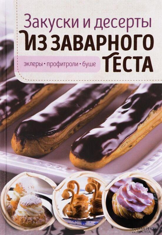Книжный магазин Клуб семейного досуга Книга «Закуски и десерты из заварного теста. Эклеры, профитроли, буше» - фото 1