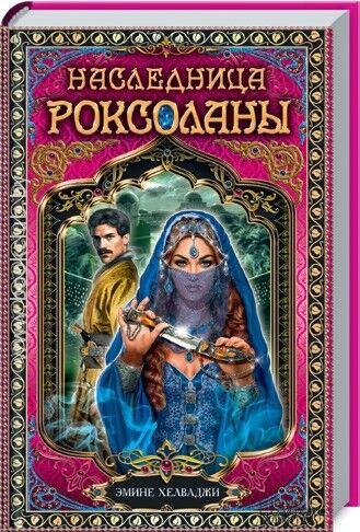 Книжный магазин Эмине Хелваджи Комплект книг «Дочь Роксоланы» + «Наследница Роксоланы» - фото 2