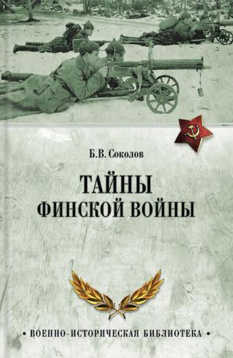 Книжный магазин Б. Соколов Книга «Тайны Финской войны» - фото 1
