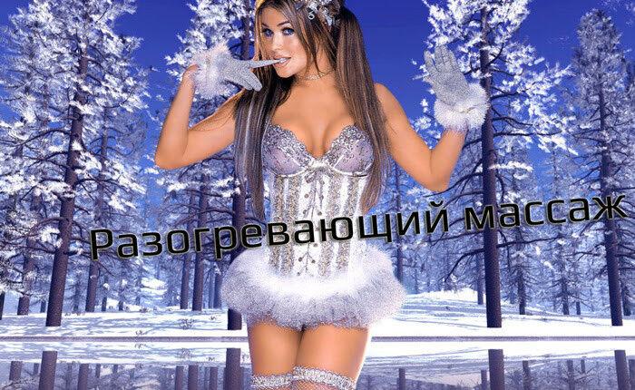 Подарок на Новый год Марсель Сертификат «Горячая снегурочка» - фото 1