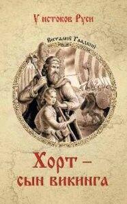 Книжный магазин Виталий Гладкий Книга «Хорт — сын викинга» - фото 1