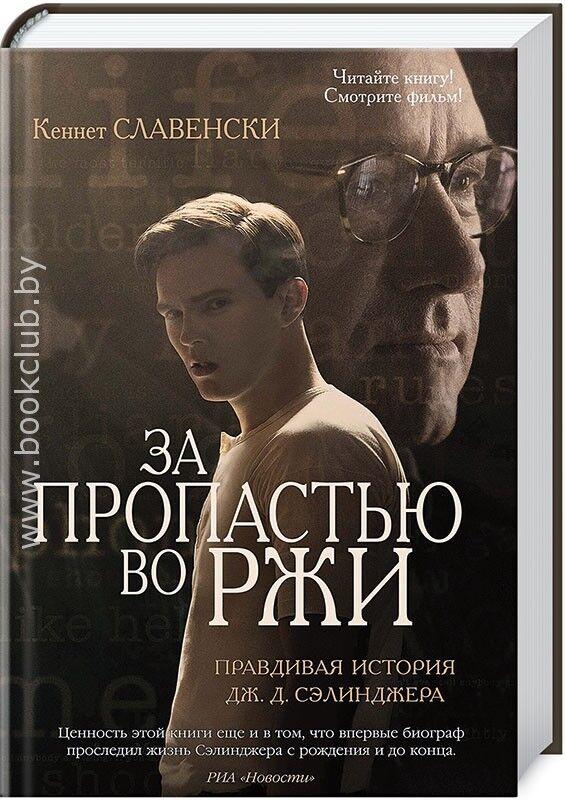 Книжный магазин Славенски К. Книга «За пропастью во ржи» - фото 1