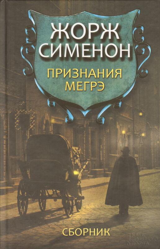 Книжный магазин Жорж Сименон Книга «Признания Мегрэ. Сборник» - фото 2