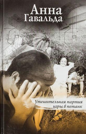 Книжный магазин Гавальда А. Книга «Утешительная партия игры в петанк» - фото 1