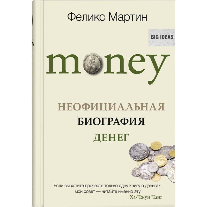 Книжный магазин Феликс Мартин Книга «Money. Неофициальная биография денег» - фото 1
