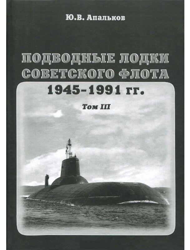 Книжный магазин Юрий Апальков Книга «Подводные лодки советского флота 1945-1991г. Том 3» - фото 1