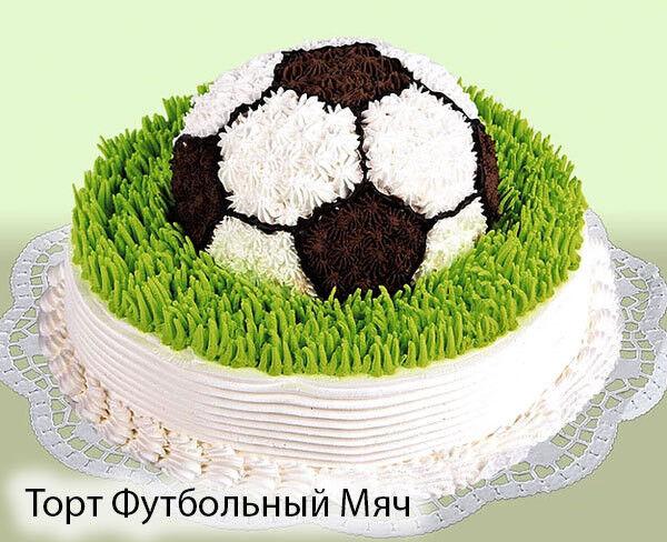 Торт Tortas Торт «Футбольный мяч» - фото 1