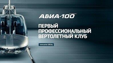 Магазин подарочных сертификатов АВИА-100 Подарочный сертификат «Полёт на вертолёте 30 минут» - фото 1