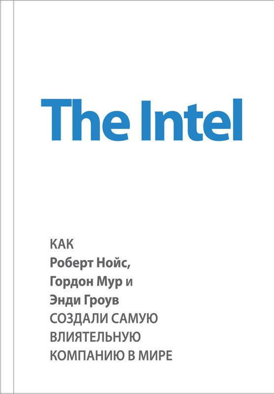 Книжный магазин Майкл Мэлоун Книга «The Intel. Как Роберт Нойс, Гордон Мур и Энди Гроув создали самую влиятельную компанию в мире» - фото 1
