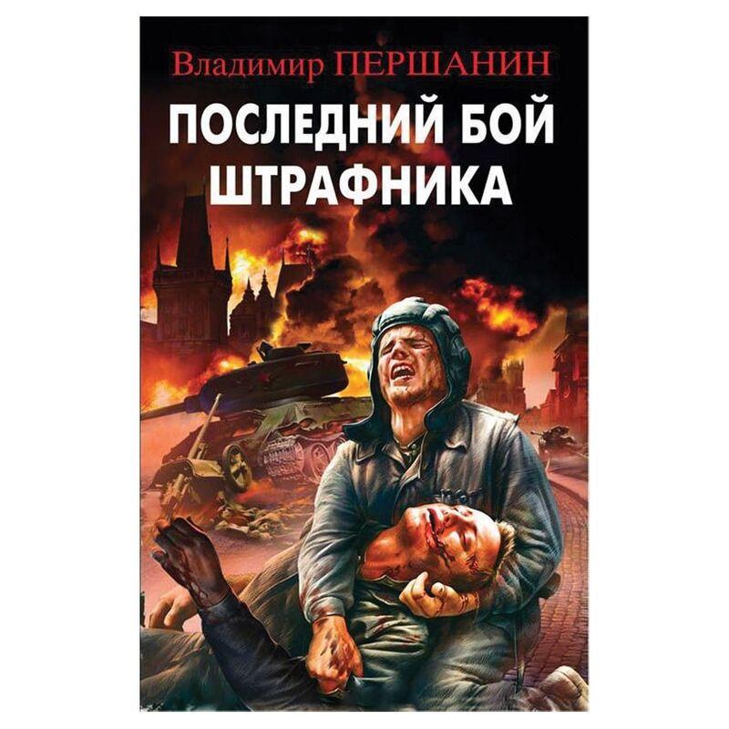 Книжный магазин Владимир Першанин Книга «Последний бой штрафника» - фото 1