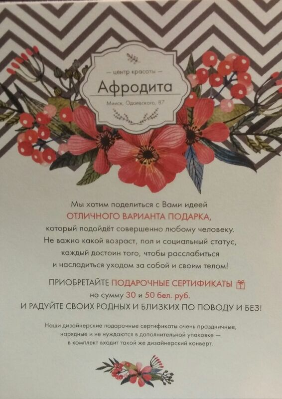 Подарок на Новый год Афродита Подарочный сертификат на сумму 50 руб. - фото 3