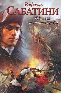 Книжный магазин Р. Сабатини Книга «Одиссея капитана Блада» - фото 1