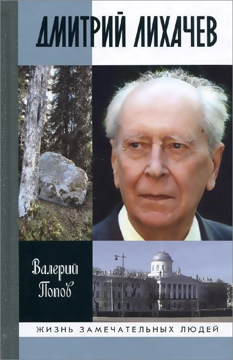 Книжный магазин Валерий Попов Книга «Дмитрий Лихачев» - фото 1