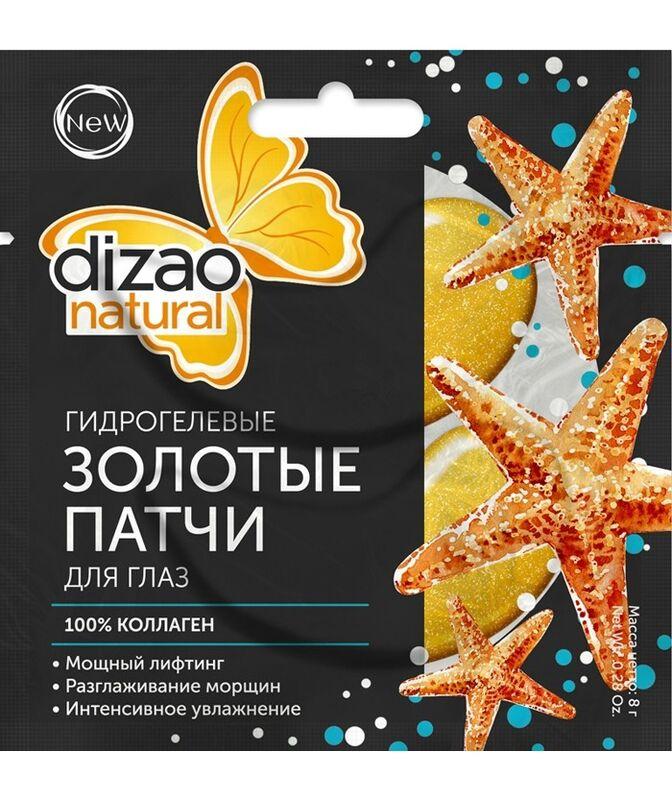 Уход за лицом Dizao 100% коллаген. Гидрогелевые Золотые патчи для глаз. №5 - фото 1
