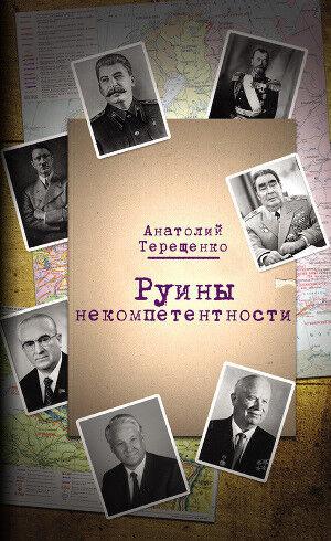 Книжный магазин Анатолий Терещенко Книга «Руины некомпетентности» - фото 1