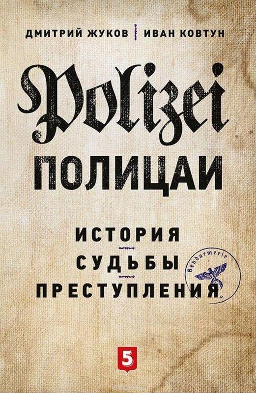 Книжный магазин Жуков Д., Ковтун И. Книга «Полицаи. История, судьбы, преступления» - фото 1