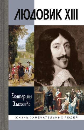 Книжный магазин Екатерина Глаголева Книга «Людовик XIII» - фото 1