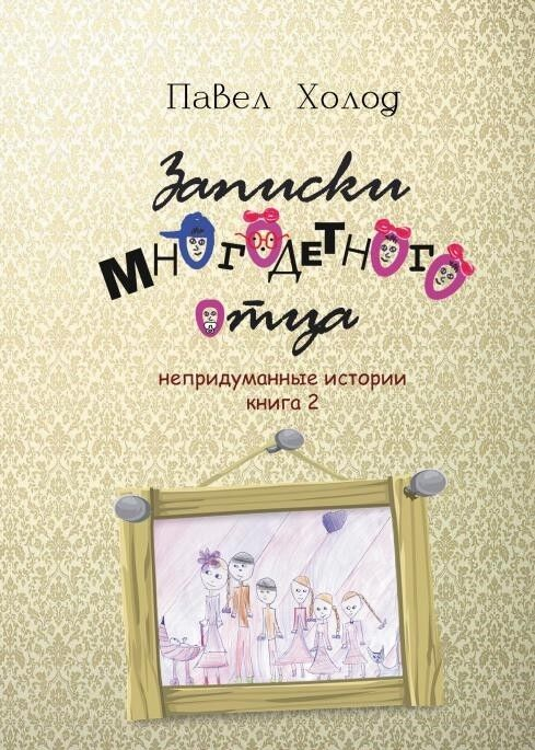 Книжный магазин Павел Холод Книга «Записки многодетного отца: непридуманные истории. Книга 2» - фото 1