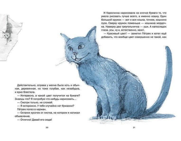 Книжный магазин Крюгер Мария Книга «Голубая бусинка» - фото 2
