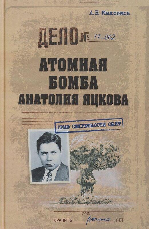 Книжный магазин Максимов А. Книга «Атомная бомба Анатолия Яцкова» - фото 1
