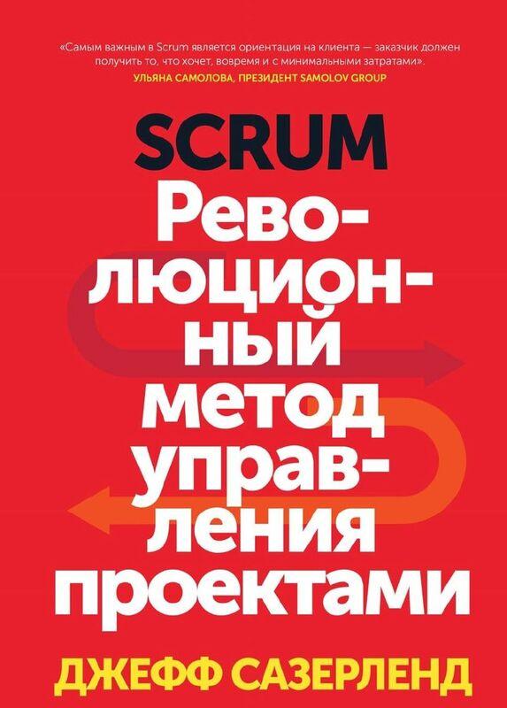 Книжный магазин Джефф Сазерленд Книга «Scrum. Революционный метод управления проектами» - фото 1