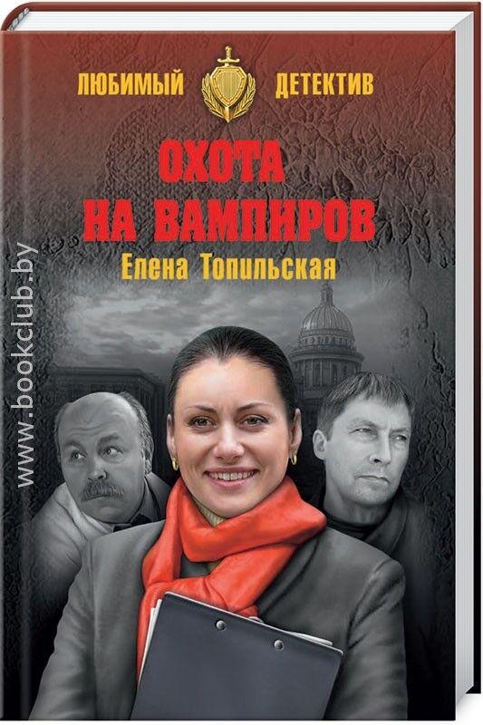 Книжный магазин Топильская Е. Книга «Охота на вампиров» - фото 1