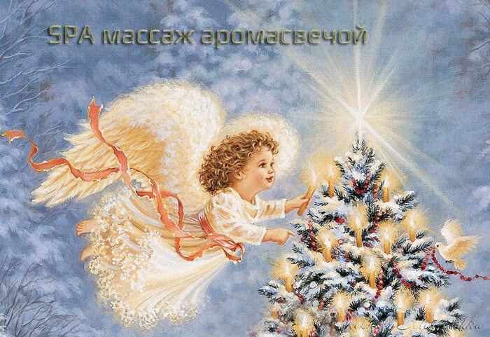 Подарок на Новый год Марсель Сертификат «Рождественская свеча» - фото 1