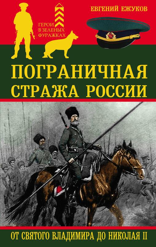 Книжный магазин Евгений Ежуков Книга «Пограничная стража России от Святого Владимира до Николая II» - фото 1